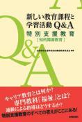 新しい教育課程と学習活動Q&A【特別支援教育】 【東洋館出版社】