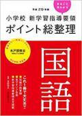 平成29年版 小学校 新学習指導要領ポイント総整理  国語  【東洋館出版社】