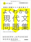 【学研】 よくわかる 英文法 新旧両課程対応版 マイベスト