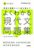 【学研】 よくわかる 現代文問題集 新旧両課程対応版 マイベスト