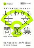 【学研】 よくわかる 古文問題集 新旧両課程対応版 マイベスト