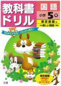 教科書ドリル 東京書籍版 国語 5年 (文理発行) 【H27年〜】