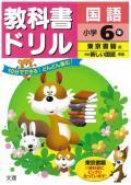 教科書ドリル 東京書籍版 国語 6年 (文理発行) 【H27年〜】