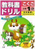 教科書ドリル 光村図書版 国語 1年 (文理発行) 【H27年〜】