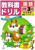 教科書ドリル 光村図書版 国語 3年 (文理発行) 【H27年〜】