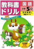 教科書ドリル 光村図書版 国語 5年 (文理発行) 【H27年〜】