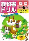 教科書ドリル 光村図書版 国語 6年 (文理発行) 【H27年〜】