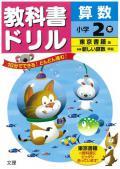 教科書ドリル 東京書籍版 算数 2年 (文理発行) 【H27年〜】