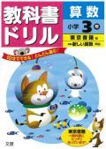 教科書ドリル 東京書籍版 算数 3年 (文理発行) 【H27年〜】