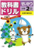 教科書ドリル 全教科書対応 生活 2年 (文理発行) 【H27年〜】