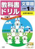 教科書ドリル 全教科書対応 文章題 1年 (文理発行) 【H27年〜】
