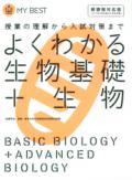 【学研】 よくわかる 生物基礎+生物 新課程対応版 マイベスト