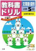 教科書ドリル 全教科書対応 文章題・図形 5年 (文理発行) 【H27年〜】