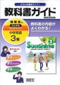 中学英語 開隆堂 サンシャイン教科書ガイト3年・学習の友 (H28〜)