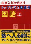 中学入試をめざす トップクラス問題集 国語 小学2年