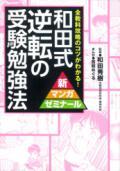 【学研】 和田式 逆転の受験勉強法 新マンガゼミナール