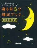【学研】 寝る前5分暗記ブック 高校日本史