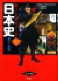 【学研】 日本史 古代〜近世 パワーアップ版 新マンガゼミナール