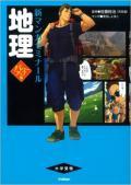 【学研】 新マンガゼミナール 地理 パワーアップ版