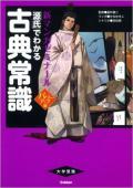 【学研】 源氏でわかる古典常識 パワーアップ版 新マンガゼミナール