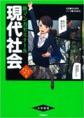 【学研】 現代社会 パワーアップ版 新マンガゼミナール