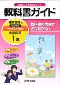 教科書ガイド 東京書籍版 中学国語 1年 (H28〜)