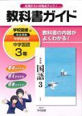 教科書ガイド 学校図書版 中学国語 三年 (H28〜)