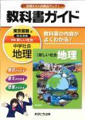 教科書ガイド 東京書籍版 中学社会 地理 (H28〜)