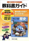 教科書ガイド 東京書籍版 中学社会 歴史 (H28〜)