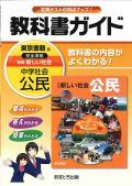 教科書ガイド 東京書籍版 中学社会 公民 (H28〜)
