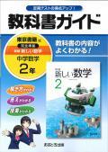 教科書ガイド 東京書籍版 中学数学 2年 (H28〜)