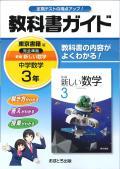 教科書ガイド 東京書籍版 中学数学 3年 (H28〜)