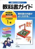 教科書ガイド 学校図書版 中学数学 1年 (H28〜)
