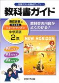 教科書ガイド 東京書籍版 中学英語 ニューホライズン2年 (H28〜)