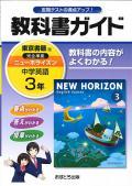 教科書ガイド 東京書籍版 中学英語 ニューホライズン3年 (H28〜)