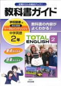 教科書ガイド 学校図書版 中学英語 トータルイングリッシュ2年 (H28〜)