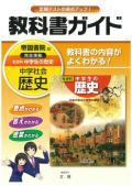 中学校教科書ガイド 帝国書院版 歴史 (H28〜)