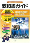 中学校教科書ガイド 帝国書院版 公民 (H28〜)