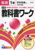中学校教科書ワーク 学校図書版 国語1年生 (H28〜)