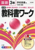 中学校教科書ワーク 学校図書版 国語3年生 (H28〜)