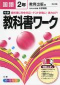 中学校教科書ワーク 教育出版版 国語2年生 (H28〜)