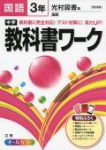 中学校教科書ワーク 光村図書版 国語3年生 (H28〜)