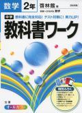 中学校教科書ワーク 啓林館版 数学2年生 (H28〜)