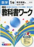 中学校教科書ワーク 東京書籍版 数学1年生 (H28〜)