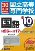 H30春受験用 国立高専10年分入試問題集・国語(H17〜H26)