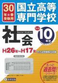 H30春受験用 国立高専10年分入試問題集・社会(H17〜H26)