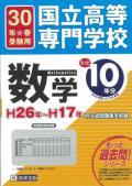 H30春受験用 国立高専10年分入試問題集・数学(H17〜H26)