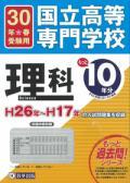 H30春受験用 国立高専10年分入試問題集・理科(H17〜H26)
