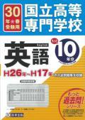 H30春受験用 国立高専10年分入試問題集・英語(H17〜H26)