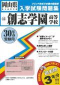 H30春受験用 岡山県創志学園高校 過去入学試験問題集